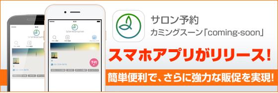 カミングスーンアプリ