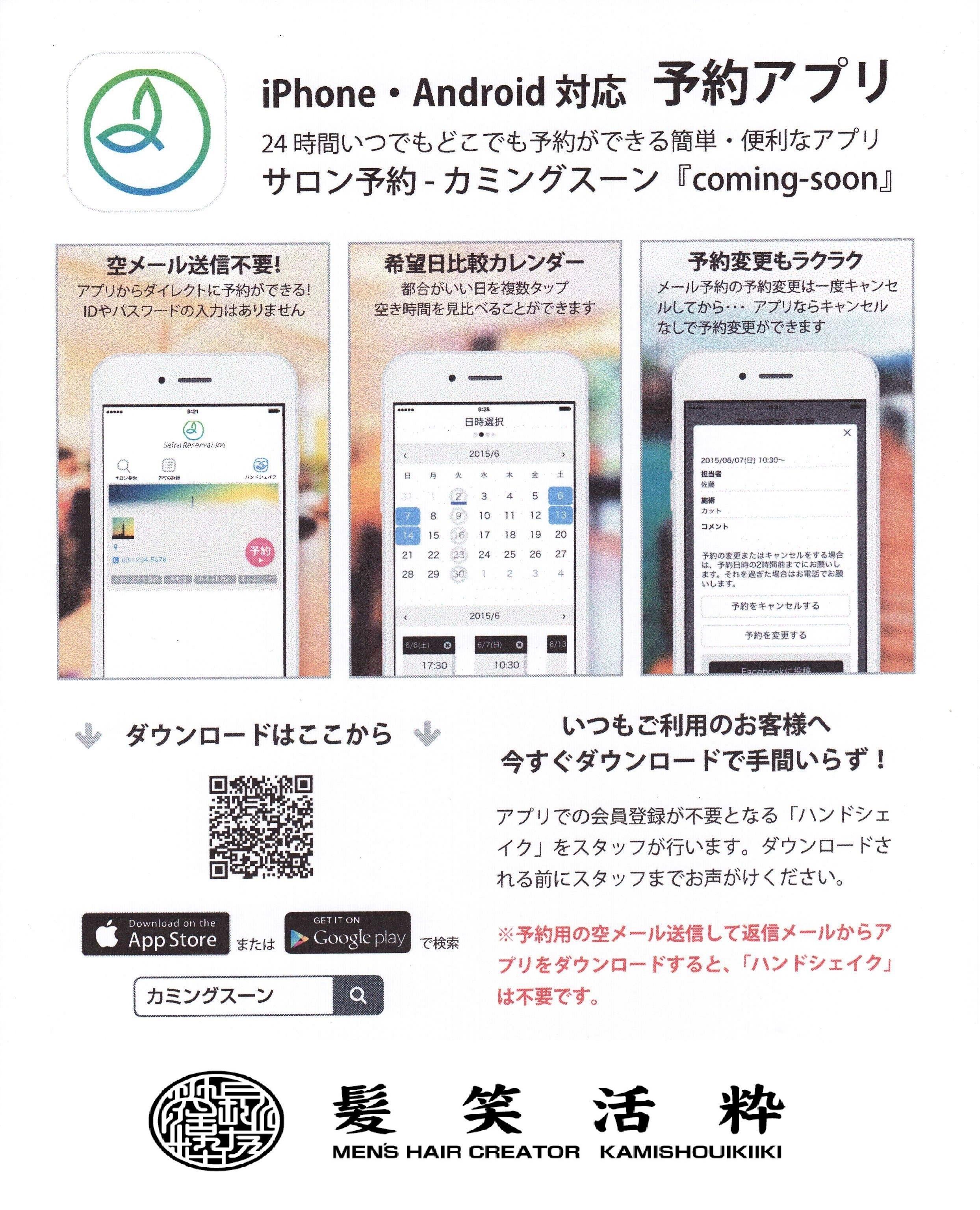 カミングスーン アプリ